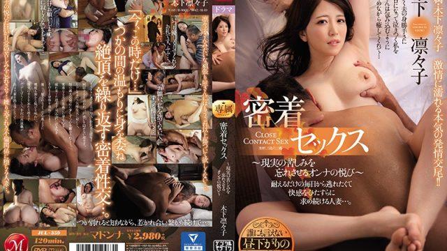 JUL-359 jav for me Ririko Kinoshita Exclusive With Ririko Kinoshita! Seriously Horny Fucking, Getting Wet With Passion! Close-Contact