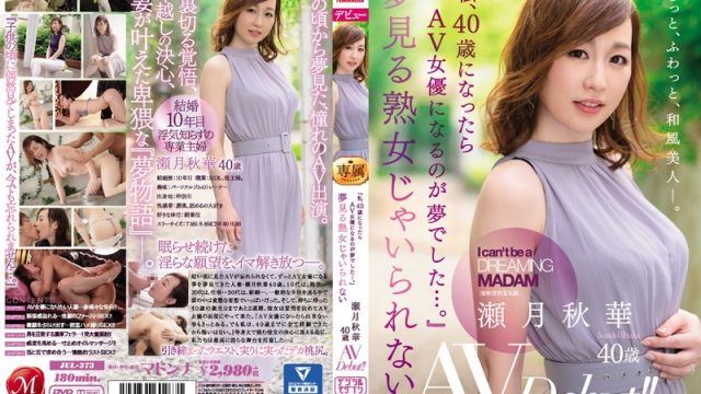 "JUL-373 porn jav Shuka Sezuki A Mature Woman Can't Just Keep Dreaming: 40-Year-Old Shuka Sezuki's AV Debut!! ""I Dreamt Of Becoming"