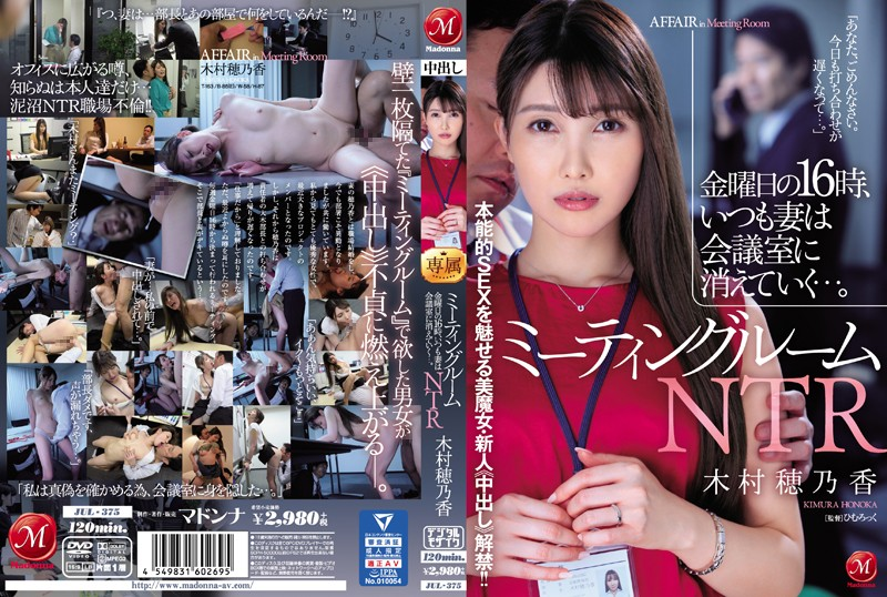 JUL-375 xxx online Honoka Kimura Meeting Room NTR: Friday 4 P.M., My Wife Always Disappears Into The Conference Room… Beautiful