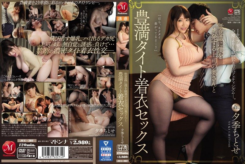 JUL-381 JavHiHi Chitose Yuki Fully Clothed Tight Sex With The Boss's Plump Wife Who Provoked Me Without Realizing It: