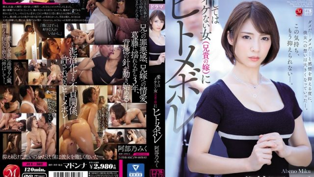 JUL-382 full hd porn movies Love At First Sight With Forbidden Woman (Brother's Bride) Miku Abeno