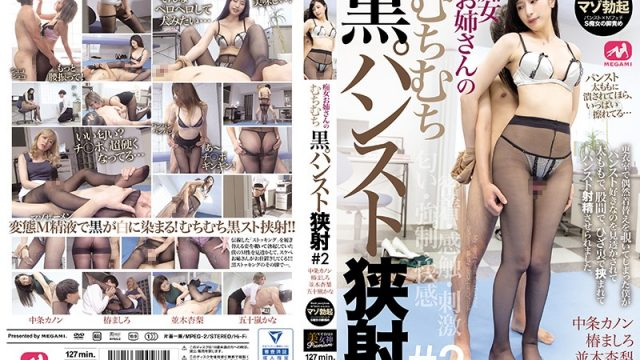 MGMP-053 japanese porn Slutty Girl's Thicc Black Pantyhose Cumshot #2