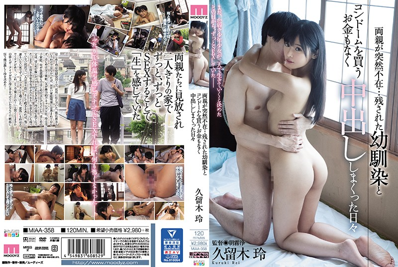 MIAA-358 free asian porn Rei Kuruki While My Parents Were Suddenly Away… I Was Left With My C***dhood Friend, And We Didn't Have Any