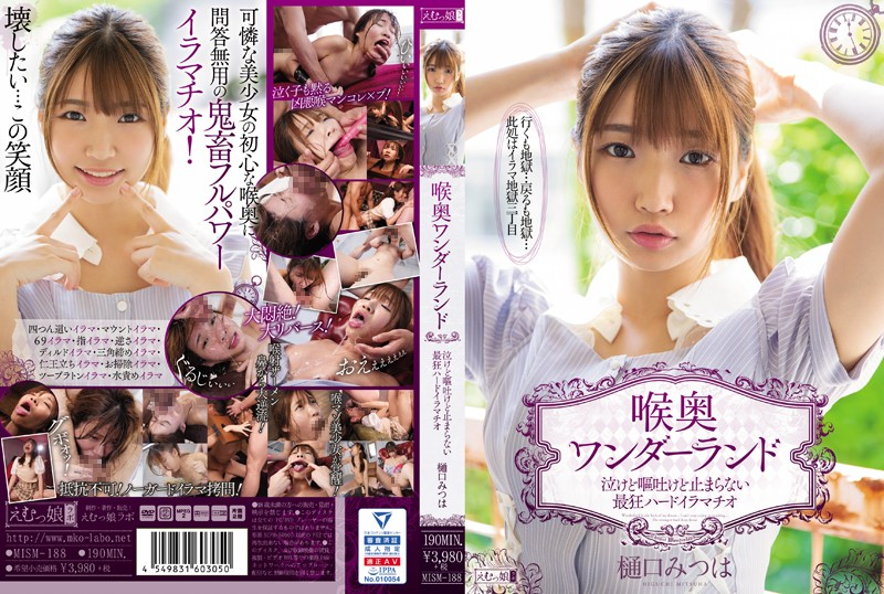 MISM-188 jav free online Mitsuha Higuchi Deep Throat Wonderland Rough And Hard Deep Throat That Doesn't Stop Despite Tears Or Vomit Mitsuha