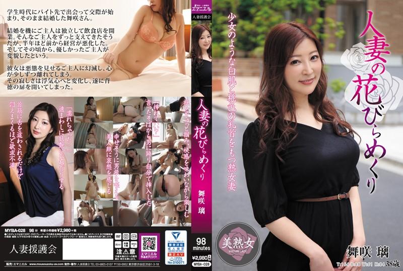 MYBA-028 japanese tube porn A Married Woman's Blooming – Aki Maisaki