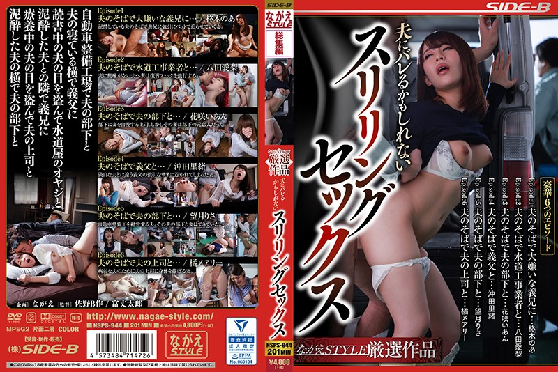 NSPS-944 jav actress Thrilling Sex That May Be Caught By My Husband