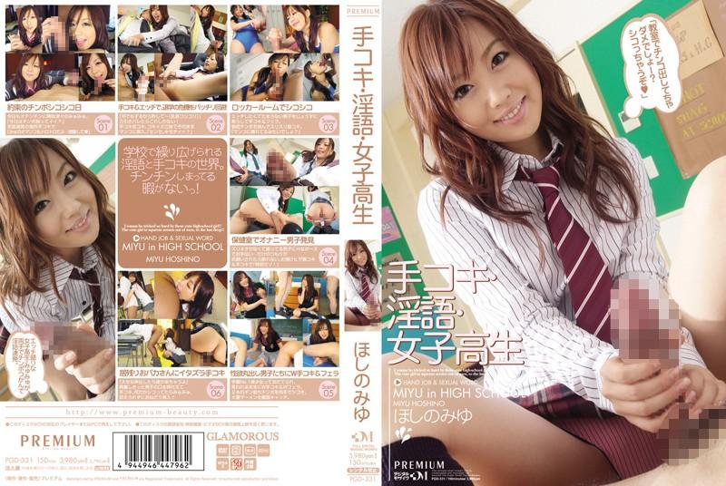 PGD-331 porn movies free Handjob Giving Dirty Talking Schoolgirls – Miyu Hoshino