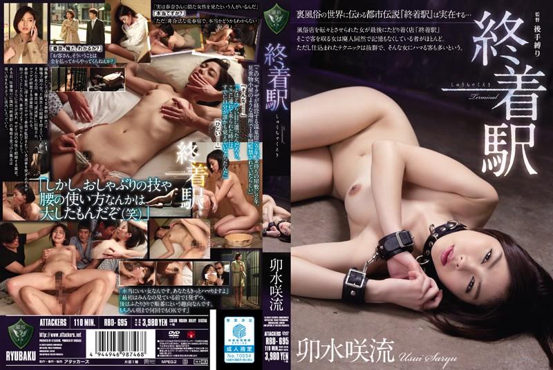 RBD-695 asian porn Terminus Saryu Usui