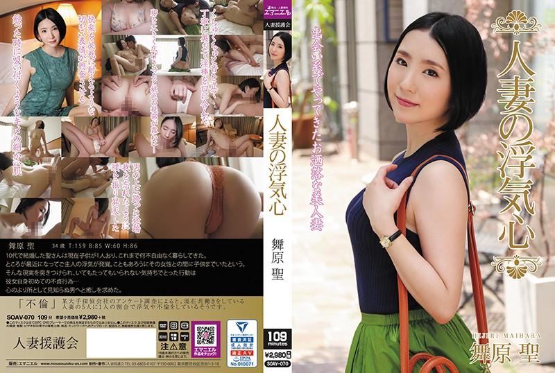 SOAV-070 japanese hd porn A Married Woman's Infidelity – Sei Maihara