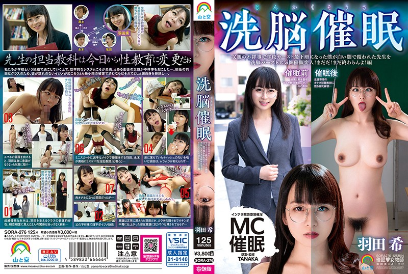 SORA-276 xxx girls Nozomi Haneda A Personality-Altering Brainwashing Fuck Due To My Father's Indiscretions, I Was Lowered To The