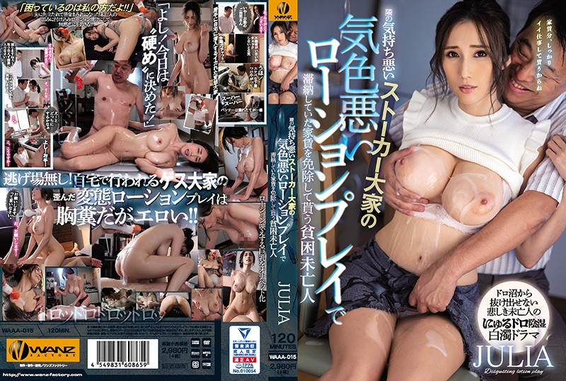 WAAA-015 japanese sex JULIA The Creepy Stalker Landlord From Next Door Likes Creepy Lotion-Lathered Plays When This Impoverished