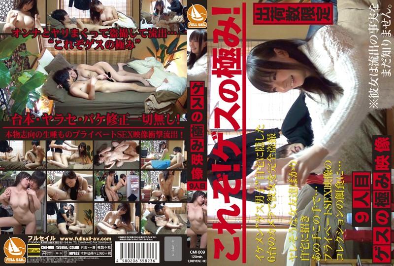CMI-009 JavSeen Mean Guy's Monumental Movie 9th Girl
