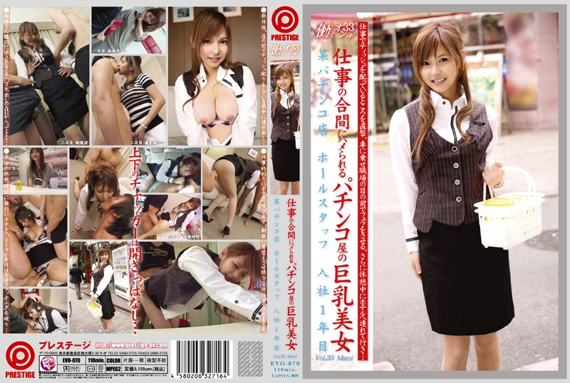 EVO-070 asian xxx Working Woman vol. 33