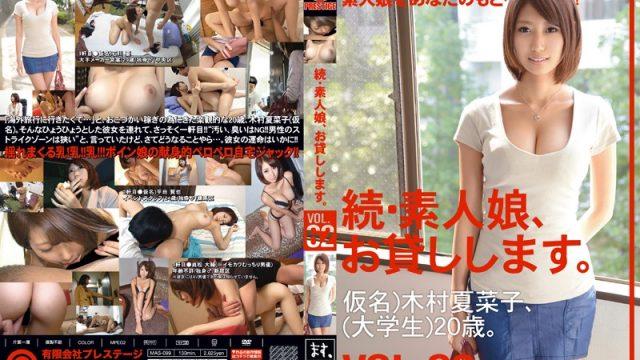 MAS-099 popjav Amateur girl rental again vol. 62