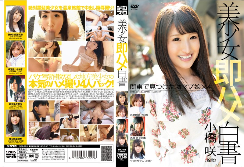 SHL-011 japanese porn tube Beautiful Girls Just Starting Porn 11