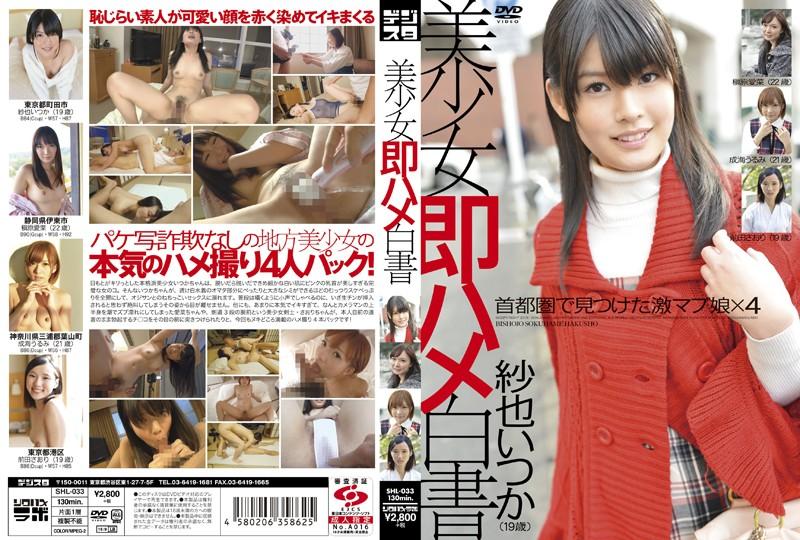 SHL-033 jav idol Beautiful Girls Just Starting Porn 33