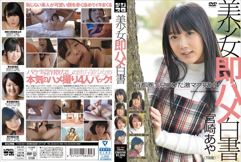 SHL-045 hd japanese porn Beautiful Girls Just Starting Porn 45