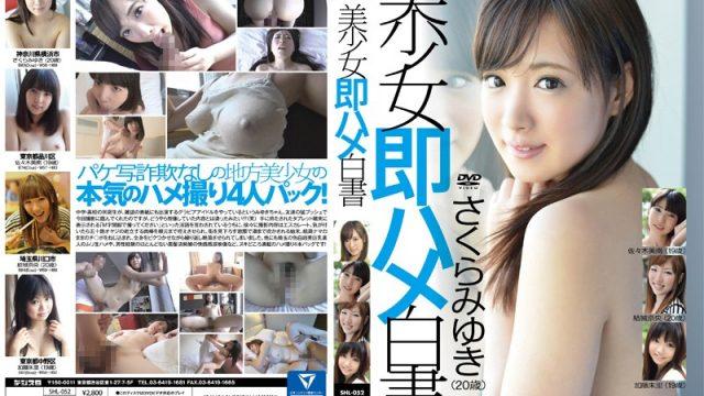 SHL-052 free asian porn movies Beautiful Girls Just Starting Porn 52