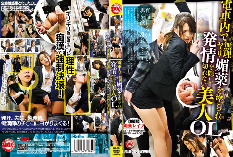 THS-001 free jav Beautiful Office Lady Is Forced To Take Aphrodisiac On Train And Can't Help Going Into Heat.