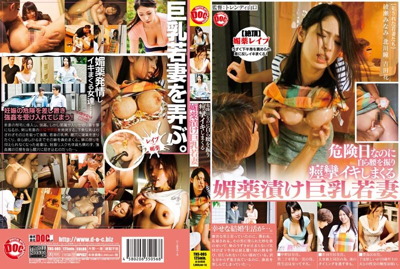THS-005 jav.me Hana Yoshida Hitomi Kitagawa The Young Wife With Big Tits High On Aphrodisiac Thrusts Her Own Hips, Convulses And Orgasms Over