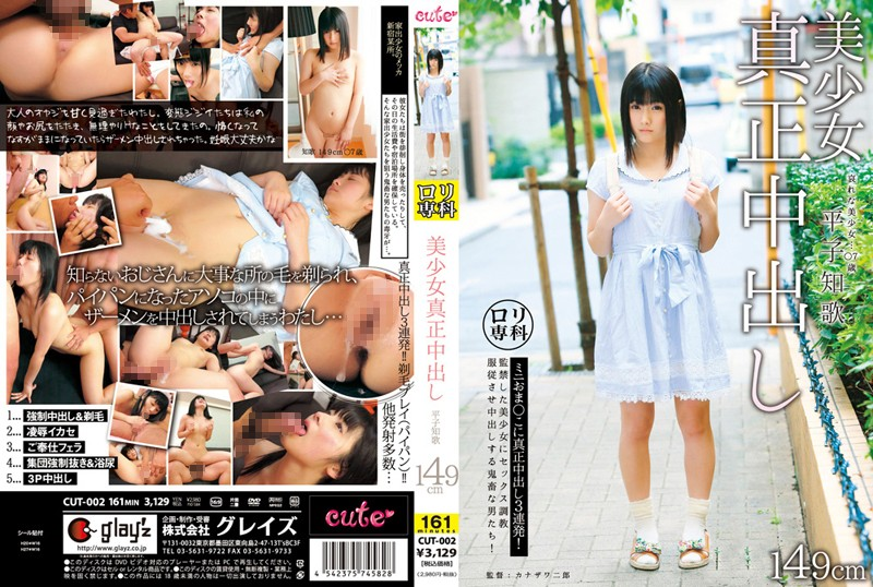 CUT-002 japanese jav Lolita Special Course Beautiful Girl Real Creampie Chika Hirako 149cm