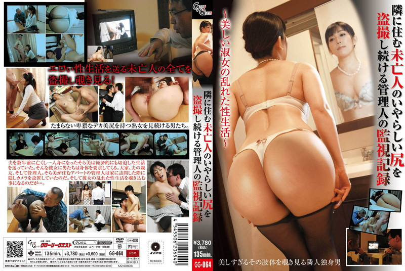 GG-064 japanese sex movie Surveillance Records Of The Widow Next Door With The Sexy Ass Filmed By The Building Manager.