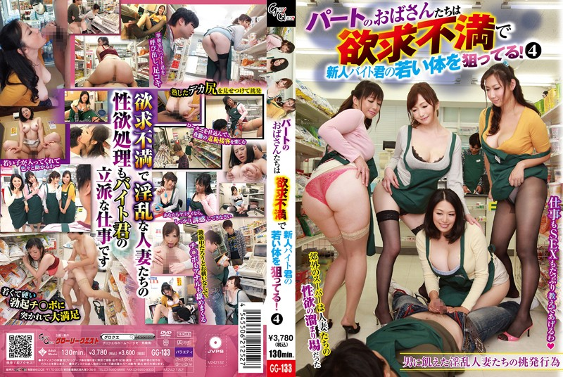 GG-133 japanese hd porn Part-Time Cougars are Sexually Frustrated 4