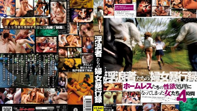 GQR-54 jav watch Vagabonds' Sexual Abuse Report Girls Became Lust Vent For the Homeless
