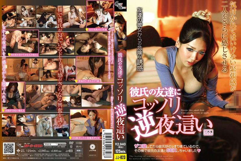 JJ-023 xxx girls Secret Reverse Night Visit by Boyfriend's Friend