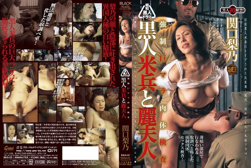 BKD-02 jav porn Rino Sekiguchi Shouwa Black People Drama – Black Soldiers and Beautiful Japanese Wives – Forced Huge Cock
