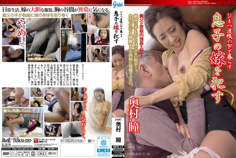 RPD-17 porn japan Living Under The Same Roof – I Violated My Own Son's Wife    Hitomi Okumura