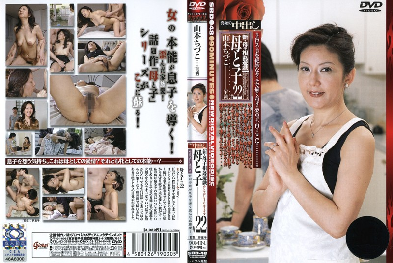 SBD-48 hpjav New Stepmother And Son Fakecest Stepmother And Son #22 Chizuko Yamamoto