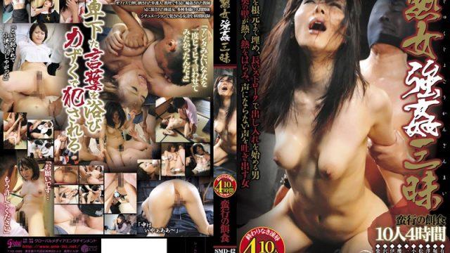 SMD-42  Mature Woman Luxury Rape Barbaric Prey