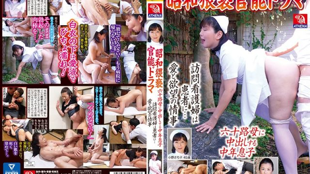 RD-975 asian porn video Sachiko Ono Emi Toda Filthy Showa Drama – A 60-Something Stepmom Gets Creampied By Her Middle-Aged Stepson – The Nurse
