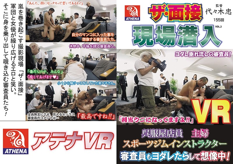 VRAT-021 japaneseporn [VR] Sneak Into The Interview, Store, Gym, And The Examiner Is Drooling Just Thinking About This
