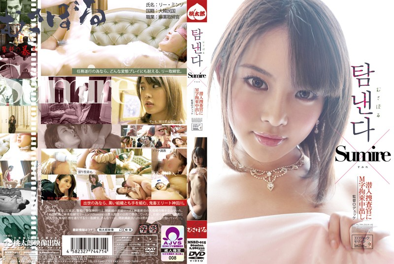MSBD-015 jav watch Deep Lust – Tied Up And Creampied During An Undercover Investigation – Sumire