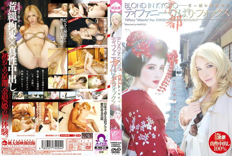 YMDD-016 JavHiHi BLOND IN KYOTO – Blue-eyed Maiko Tiffany /Hibari/Fox