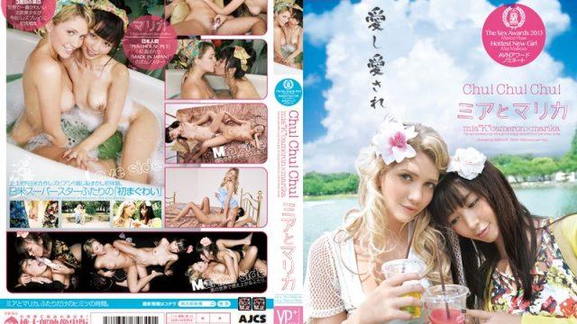 YMDD-039 hd porn stream Chu! Chu! Chu! Mia & Marika