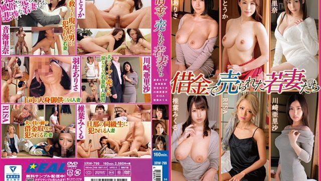 XRW-799 japanese porn movies Arisa Hanyu Arisa Kawasaki Young Wives Get Sold Off To Pay Their Husbands' Debts – RISA, Arisa Kawasaki, Rina Otomi, Arisa