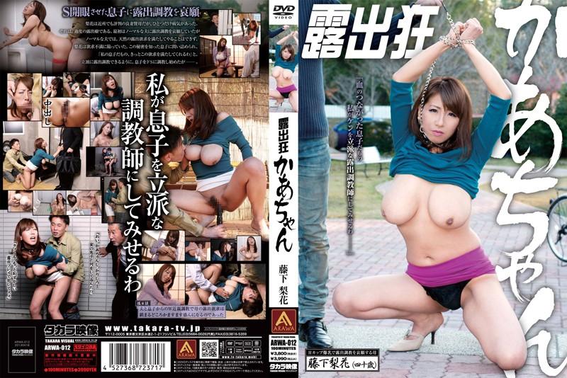 ARWA-012 japan av movie Exhibitionist Maniac Mother Rika Fujishita