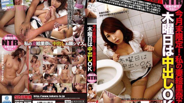 RTVN-004  Creampies Are OK On Thursdays! Erina Sugisaki