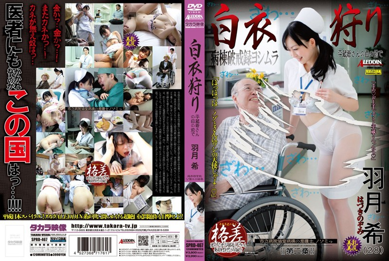 SPRD-467 jav teen White Robe Hunt Right Before Grandpa Heizo's Eyes Nozomi Hatzuki