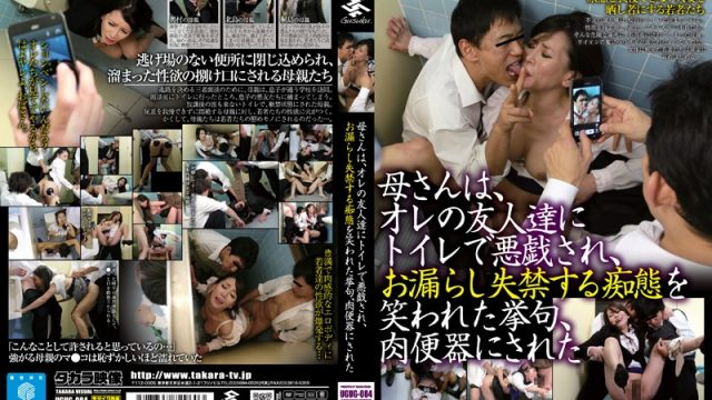 UGUG-084 JavWhores This Gorgeous MILF Becomes The Prey Of Sex-Starved Young Studs…She Had Nasty Pranks Played On Her