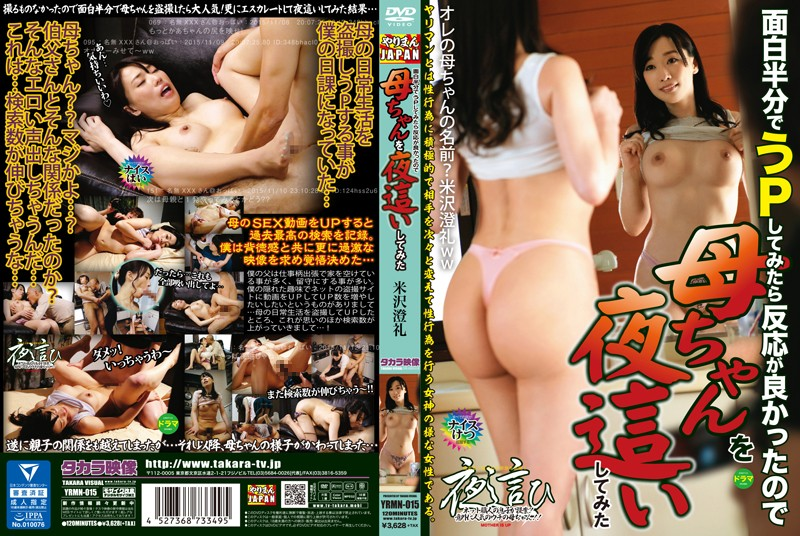 YRMN-015 sex xx Sumire Yonezawa I Took An Up-Skirt Shot Of My Mom As A Joke, But She Reacted So Nicely I Paid Her A Visit That Night