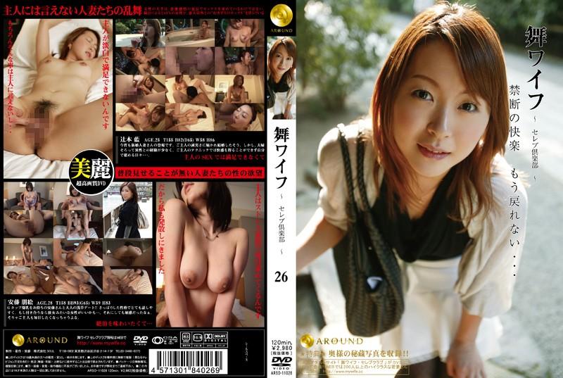 ARSO-11026 JavLeak My Wife -Celeb Club- 26