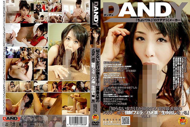 DANDY-083 Javfinder Eri Arai (Eri Akira, Yuka Osawa) Too Bad For The Girls That Don't Know! Forceful Blowjobs/Squirting/Creampies From The World's