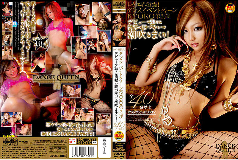 DVDES-003 jav.guru Kyoko Rocking The Reggae World! Dance Event Queen KYOKO, The 2nd Installment! Lots Of Squirting With The