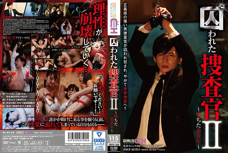 GRCH-260 japanese porn video The Trapped Investigator II The Defiled Beautiful Boy