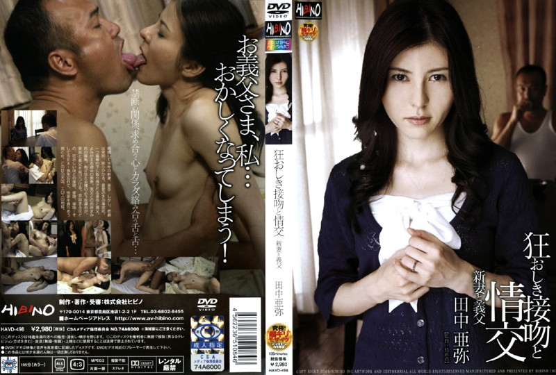 HAVD-498 jav finder Crazed Kissing and Sex New Wife & Father-in-Law Aya Tanaka