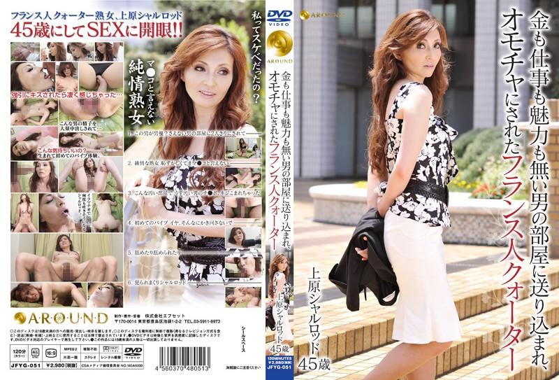 JFYG-051 Javdoe Charollette Uehara Quarter Japanese French Girl Sent To A Penniless Jobless Worthless Man's Apartment. Charollette